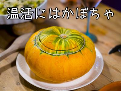 温活にはかぼちゃ